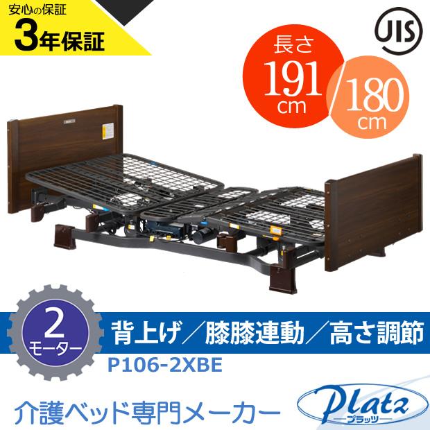P106-21BE P106-22BE MioLet2(ミオレット2)・2モーターベッド・木製フラットタイプ