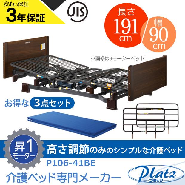 P106-41BE P106-42BE MioLet2(ミオレット2)・昇降1モーターベッド・木製フラットタイプ・3点セット