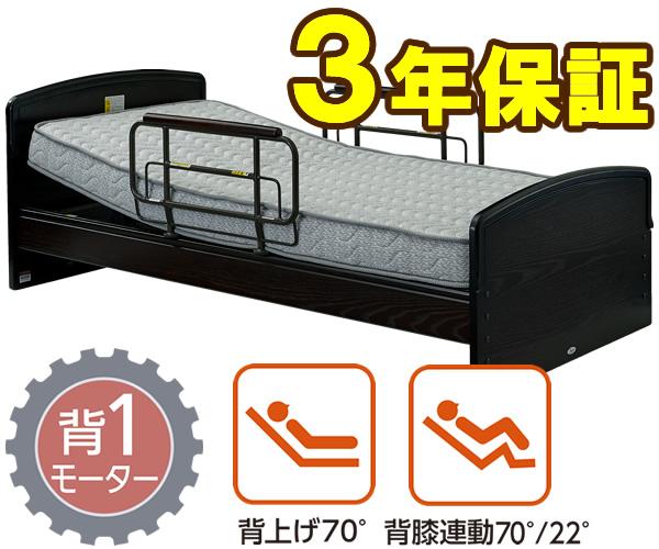 P201-1KEA-PM03 CareLetneoα2(ケアレットネオアルファ2) 背上げ1モーターベッド フラットタイプ 3点セット ポケットコイルマットレス サイドレール付