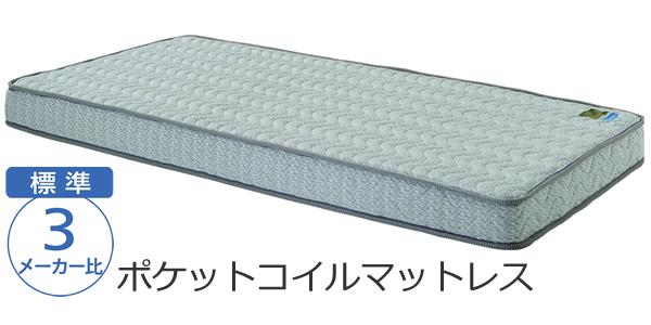 P201-1KEA-PM03CareLetneoα2(ケアレットネオアルファ2) 背上げ1モーターベッド フラットタイプ 3点セット ポケットコイルマットレス サイドレール付
