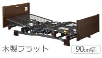 ミオレットⅡ 木製フラットタイプ