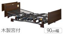 ミオレットⅡ 木製宮付タイプ
