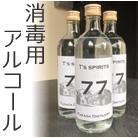 a01 T's spirits77 繧「繝ォ繧ウ繝シ繝ォ蠎ヲ謨ー77% 豸域ッ堤畑繧「繝ォ繧ウ繝シ繝ォ 500ml 6譛ャ繧サ繝�繝� 鬮倡伐驟帝��
