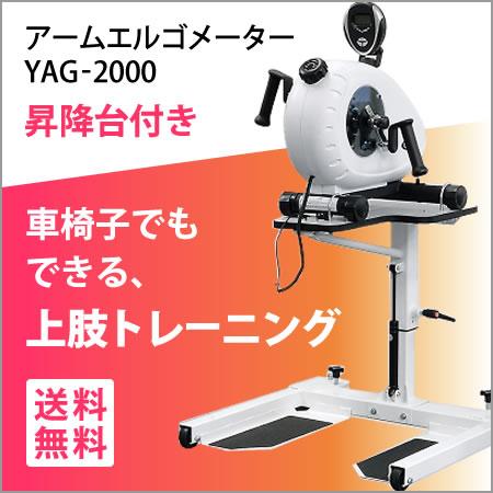 YAG-2000 YAG-LS1 繧「繝シ繝�繧ィ繝ォ繧エ繝。繝シ繧ソ繝シ譏�髯榊床莉�