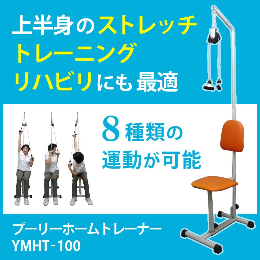 YMHT-100 繝励�シ繝ェ繝シ繝帙�シ繝�繝医Ξ繝シ繝翫�シ