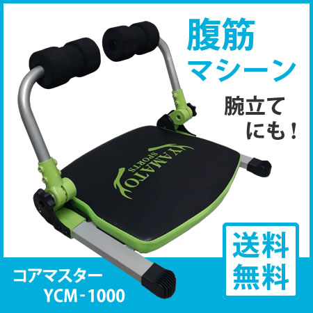 YCM-1000 繧ウ繧「繝槭せ繧ソ繝シ