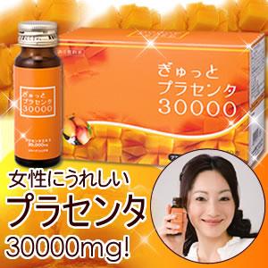 ぎゅっとプラセンタ30000(10本入り)