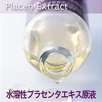 水溶性プラセンタエキス原液