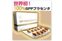 SPF PLACENTA 100(エスピーエフプラセンタ100)