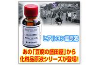 豆腐の盛田屋 ヒアルロン酸原液(スポイド付き)