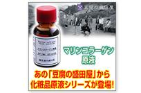 豆腐の盛田屋 マリンコラーゲン原液(スポイド付き)