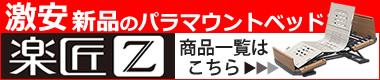 繝代Λ繝槭え繝ウ繝医�吶ャ繝牙膚蜩∽ク�隕ァ