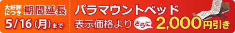 パラマウントベッド 緊急企画 2000円引き