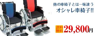 介助ブレーキ付 自走式車椅子 『シリウス』