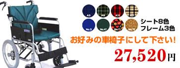 介助式車椅子 『BM16-38・40・42SB-M』