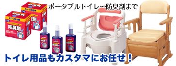ポータブルトイレ(トイレ用品)