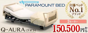 パラマウントベッド クオラ 2モーター 3点セット