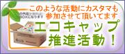 繧ィ繧ウ豢サ蜍�