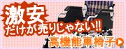 円高還元特別セール