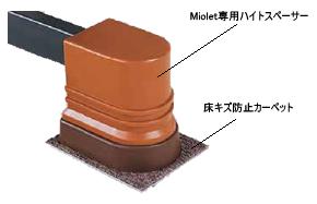 M2RJ-H35 Miolet専用ハイトスペーサー(4個セット)