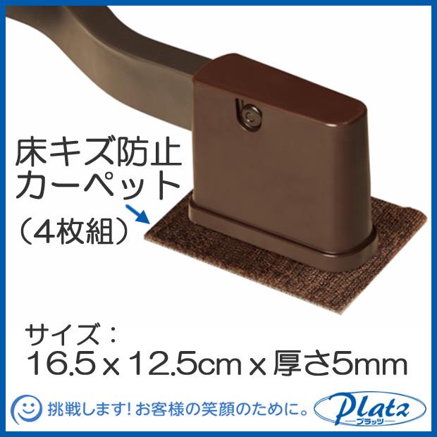 PSC-1216SC 床キズ防止カーペット(4枚セット)