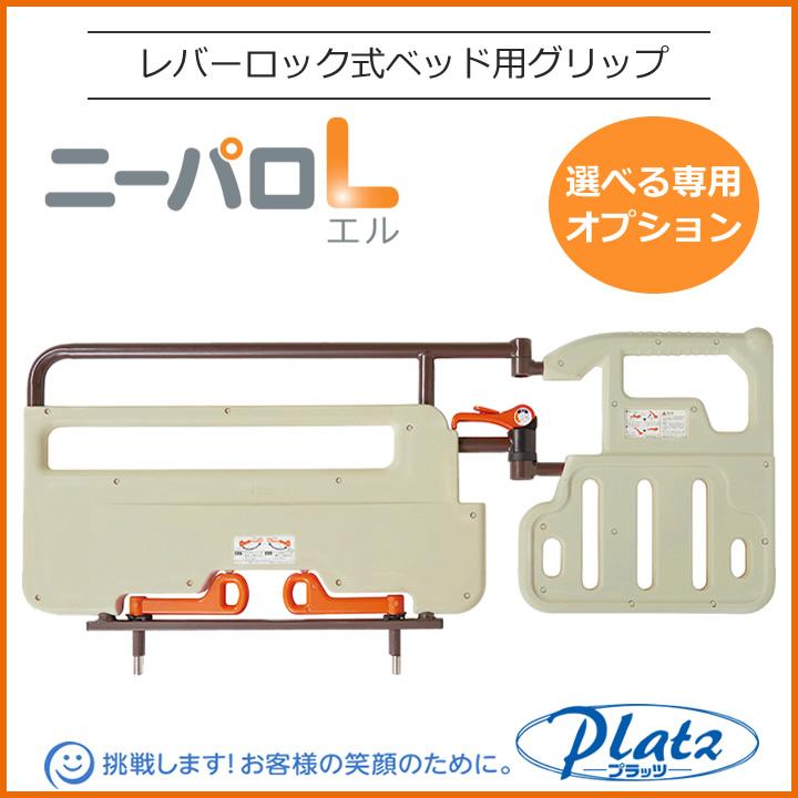 PZR-AT116J 自動ロック式ベッド用グリップ・ニーパロ