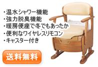 家具調トイレAR-K1<爽快シャワー>