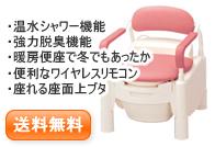 ポータブルトイレ AR-1<爽快シャワー>