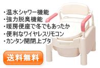 ポータブルトイレ AR-2<爽快シャワー>