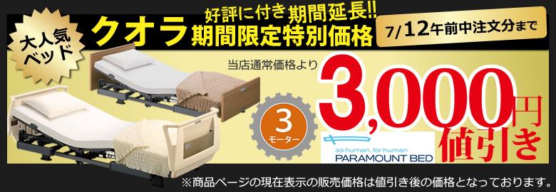 パラマウントベッド 値引きキャンペーン