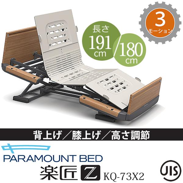 KQ-7332 KQ-7322 KQ-7312 KQ-7302 楽匠Z・3モーション・木製ボード
