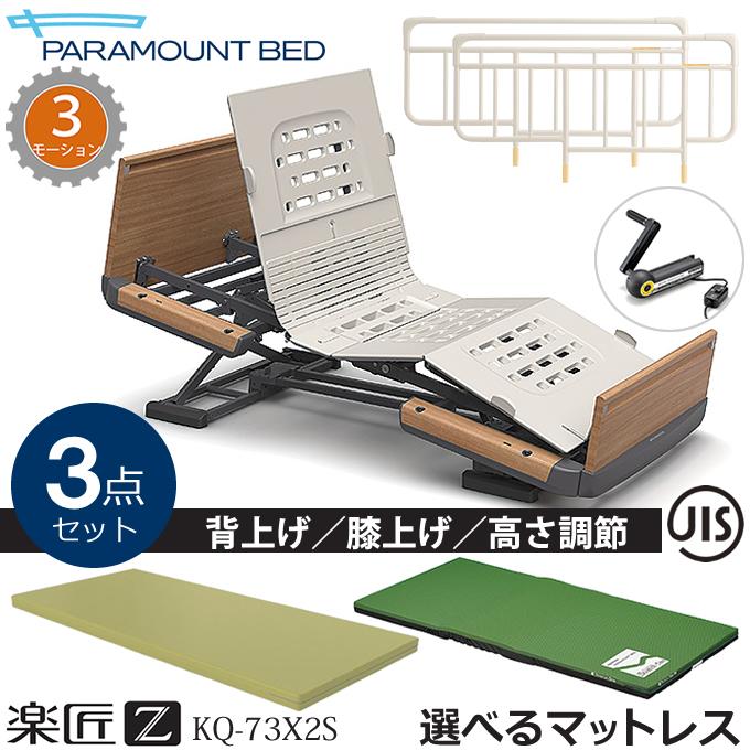 KQ-7332S KQ-7322S KQ-7312S KQ-7302S 楽匠Z・3モーション・木製ボード・3点セット・スマートハンドル付