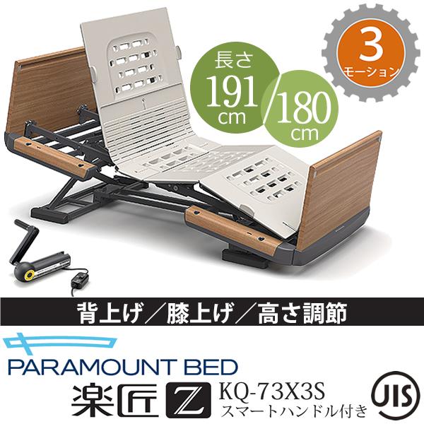 KQ-7333S KQ-7323S KQ-7313S KQ-7303S 楽匠Z・3モーション・木製ボード(ハイタイプ)・スマートハンドル付