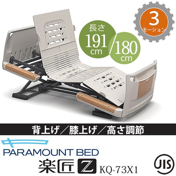 KQ-7331 KQ-7321 KQ-7311 KQ-7301 楽匠Z・3モーション・セーフティーラウンドボード(木目調)