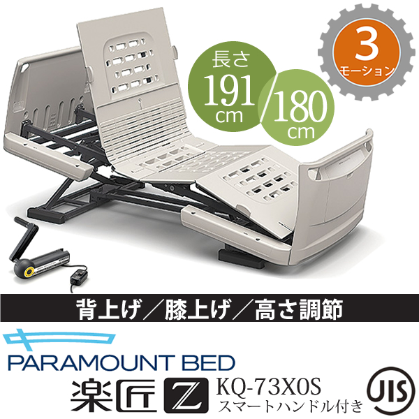 KQ-7330S KQ-7320S KQ-7310S KQ-7300S 楽匠Z・3モーション・セーフティーラウンドボード・スマートハンドル付