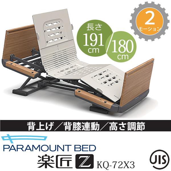 KQ-7233 KQ-7223 KQ-7213 KQ-7203 楽匠Z・2モーション・木製ボード(ハイタイプ)