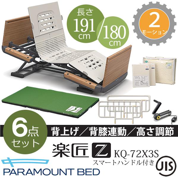 KQ-7233S KQ-7223S KQ-7213S KQ-7203S 楽匠Z・2モーション・木製ボード(ハイタイプ)・6点セット・スマートハンドル付