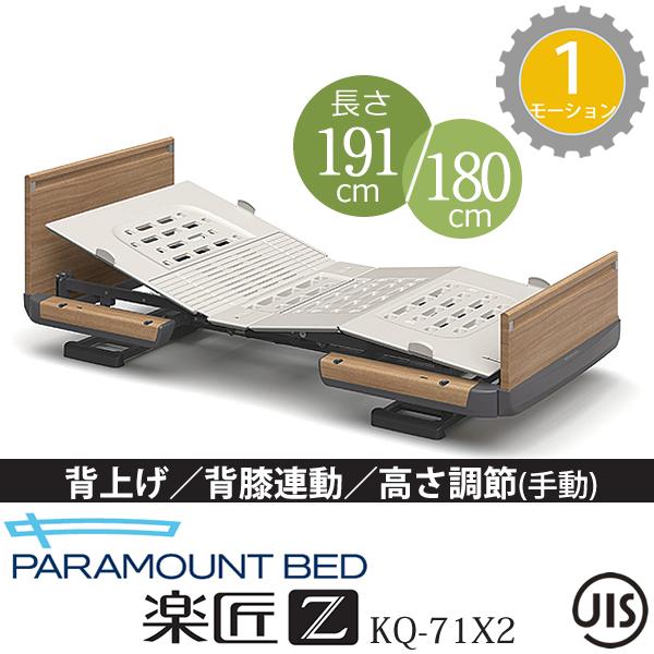 KQ-7132 KQ-7122 KQ-7112 KQ-7102 楽匠Z・1モーション・木製ボード