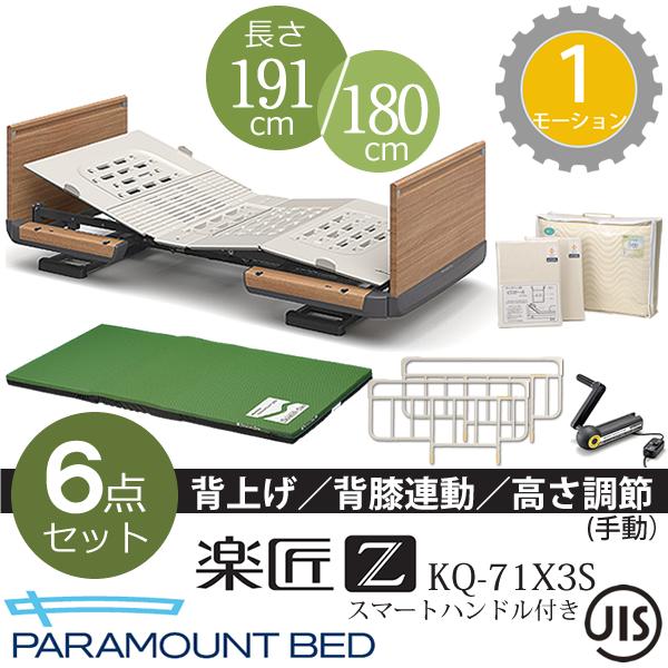 KQ-7133S KQ-7123S KQ-7113S KQ-7103S 楽匠Z・1モーション・木製ボード(ハイタイプ)・6点セット・スマートハンドル付