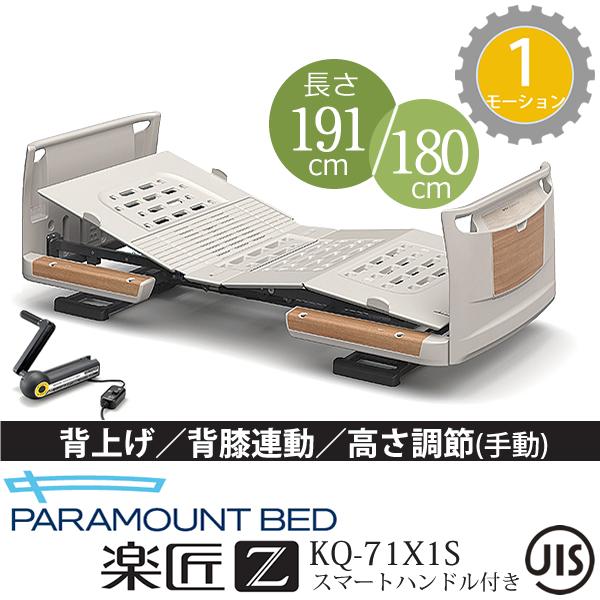 KQ-7131S KQ-7121S KQ-7111S KQ-7101S 楽匠Z・1モーション・セーフティーラウンドボード(木目調)・スマートハンドル付