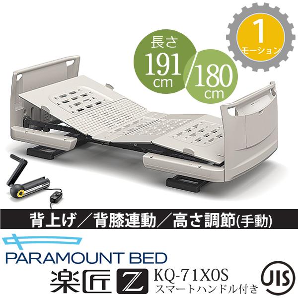 KQ-7130S KQ-7120S KQ-7110S KQ-7100S 楽匠Z・1モーション・セーフティーラウンドボード・スマートハンドル付