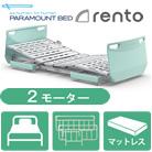 レント(rento)・ミントグリーン・2モーター・選べるマットレス・サイドレール付き<!-- パラマウントベッド株式会社 --><!--  -->