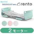 レント(rento)・ミントグリーン・2モーター<!-- パラマウントベッド株式会社 --><!--  -->