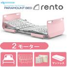 レント(rento)・ソフトピンク・2モーター・選べるマットレス・サイドレール付き・メーキング3点セット付き<!-- パラマウントベッド株式会社 --><!--  -->