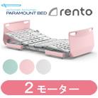 レント(rento)・ソフトピンク・2モーター<!-- パラマウントベッド株式会社 --><!--  -->
