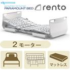 レント(rento)・サンドホワイト・2モーター・選べるマットレス・サイドレール付き<!-- パラマウントベッド株式会社 --><!--  -->