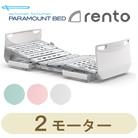 レント(rento)・サンドホワイト・2モーター<!-- パラマウントベッド株式会社 --><!--  -->