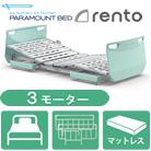 レント(rento)・ミントグリーン・3モーター・選べるマットレス・サイドレール付き<!-- パラマウントベッド株式会社 --><!--  -->