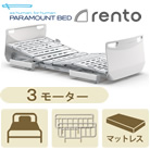 レント(rento)・サンドホワイト・3モーター・選べるマットレス・サイドレール付き<!-- パラマウントベッド株式会社 --><!--  -->