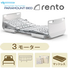 レント(rento)・サンドホワイト・3モーター・選べるマットレス・サイドレール付き・メーキング3点セット付き<!-- パラマウントベッド株式会社 --><!--  -->